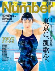 Number(ナンバー)1031号【読み放題限定】 / Number編集部
