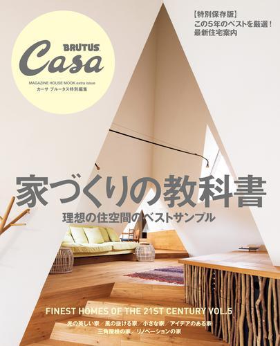 Casa BRUTUS特別編集 家づくりの教科書 / マガジンハウス