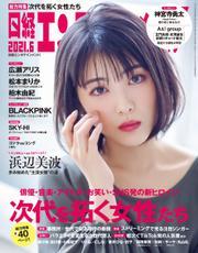 日経エンタテインメント! (2021年6月号) / 日経BP