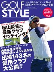 Golf Style(ゴルフスタイル) 2021年 1月号 / ゴルフスタイル社