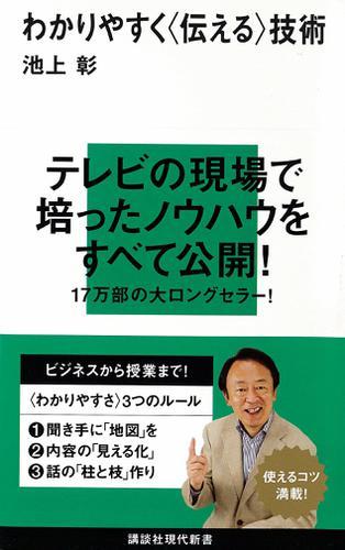 わかりやすく〈伝える〉技術 / 池上彰