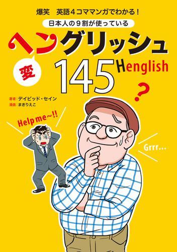 爆笑 英語4コママンガでわかる! 日本人の9割が使っているヘングリッシュ145 / デイビッド・セイン