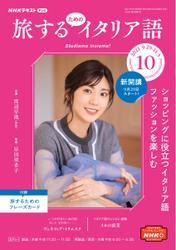 NHKテレビ 旅するためのイタリア語 (2021年10月号) / NHK出版