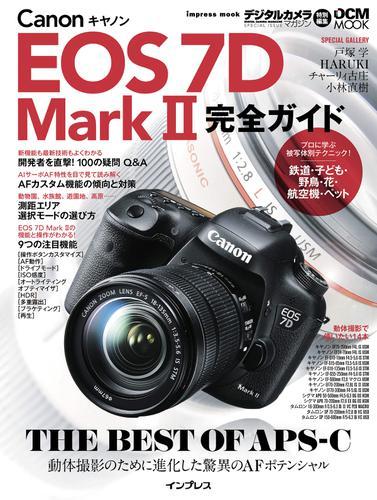 キヤノン EOS 7D Mark II完全ガイド / 福田豊文