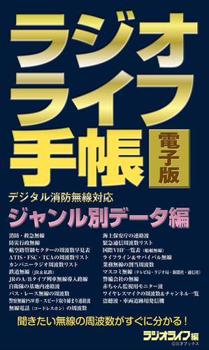 ラジオライフ手帳電子版 ジャンル別データ編 ~消防・航空・鉄道など~ / 三才ブックス