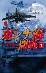 東シナ海開戦1 香港陥落 / 大石英司