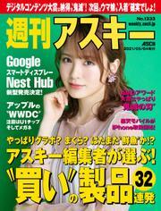 週刊アスキーNo.1333(2021年5月4日発行) / 週刊アスキー編集部
