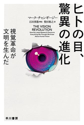 ヒトの目、驚異の進化 視覚革命が文明を生んだ / マーク・チャンギージー