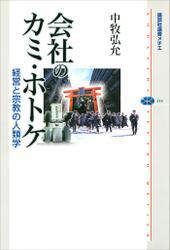 会社のカミ・ホトケ 経営と宗教の人類学