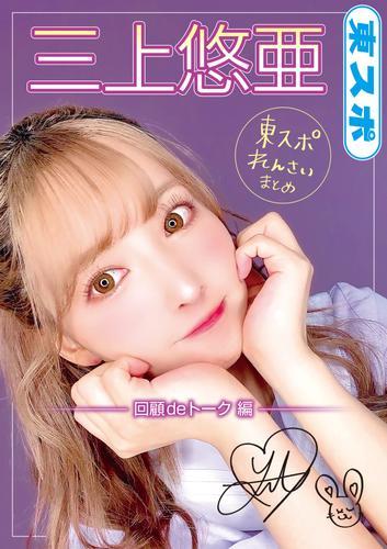 三上悠亜 東スポれんさい まとめ 回顧deトーク編 / 東京スポーツ新聞社