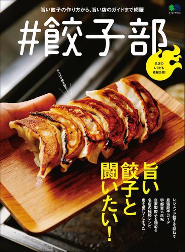 #餃子部 / エイ出版社