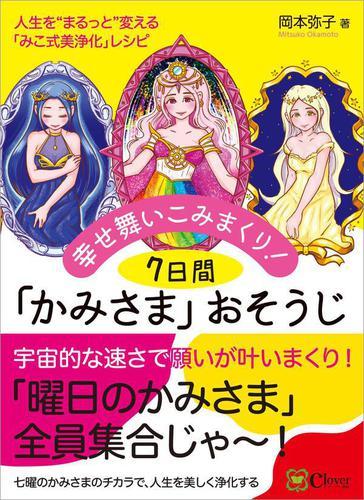 幸せ舞いこみまくり!7日間「かみさま」おそうじ / 岡本弥子
