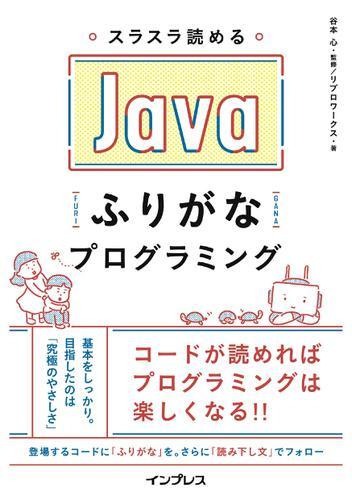 スラスラ読める Javaふりがなプログラミング / 谷本 心