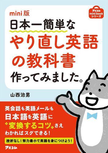 mini版 日本一簡単なやり直し英語の教科書作ってみました。 / 山西治男