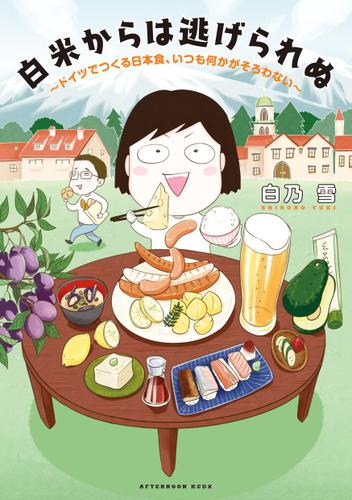 白米からは逃げられぬ ~ドイツでつくる日本食、いつも何かがそろわない~ / 白乃雪