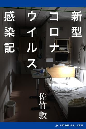 新型コロナウイルス感染記 / 佐竹敦