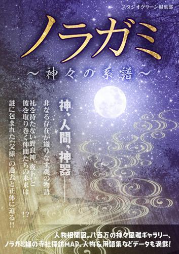 ノラガミ ~神々の系譜~ / スタジオグリーン編集部