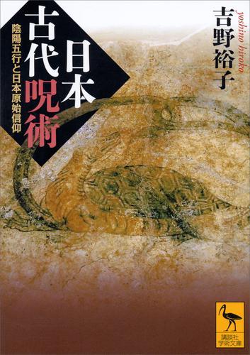 日本古代呪術 陰陽五行と日本原始信仰 / 吉野裕子