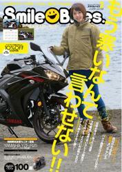 スマイルバイク (Vol.9)