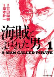 海賊とよばれた男(1) / 百田尚樹