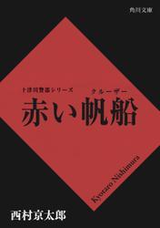 赤い帆船 / 西村京太郎