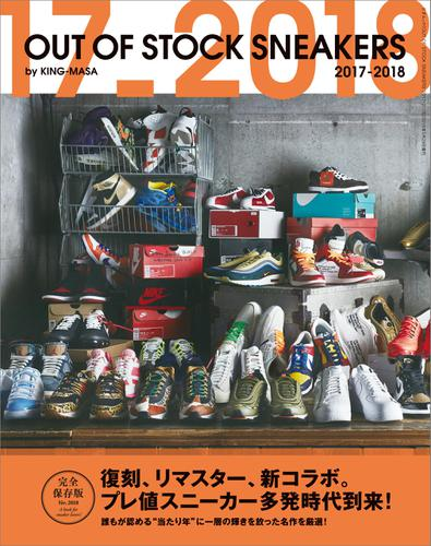 OUT OF STOCK SNEAKERS 2017-2018 / KING-MASA