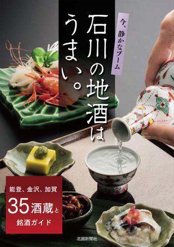 石川の地酒はうまい。 / 石川県酒造組合連合会