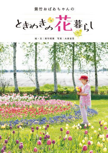 紫竹おばあちゃんのときめきの花暮らし / 紫竹昭葉