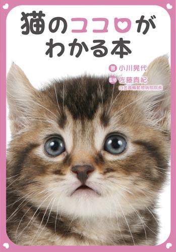 猫のココロがわかる本 / 小川晃代