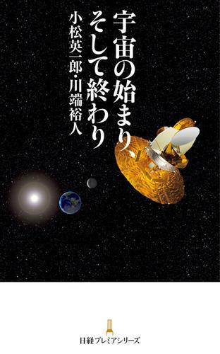 宇宙の始まり、そして終わり / 小松英一郎