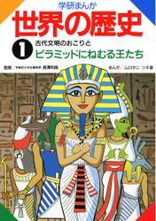 学研まんが世界の歴史 1 古代文明のおこりとピラミッドにねむる王たち / ムロタニツネ象