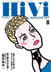 HiVi(ハイヴィ)