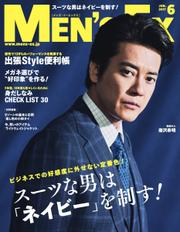 Men's Ex(メンズイーエックス) (2017年6月号)