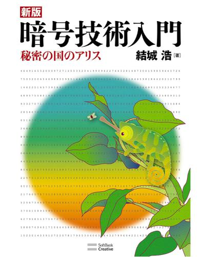 新版暗号技術入門 秘密の国のアリス / 結城浩