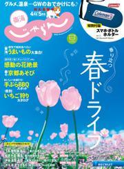 東海じゃらん (2021年4月/5月号) / リクルート