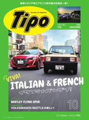 Tipo(ティーポ) (No.374) / ネコ・パブリッシング