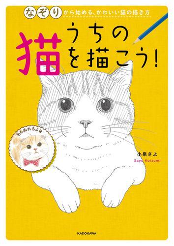 うちの猫を描こう! なぞりから始める、かわいい猫の描き方 / 小泉さよ