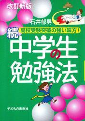 中学生の勉強法 続:高校受験突破の強い味方![改訂新版] / 石井郁男
