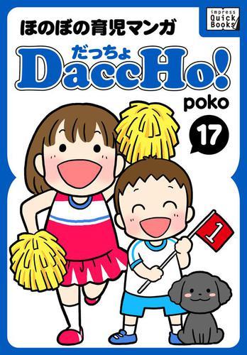 DaccHo!(だっちょ) 17 ほのぼの育児マンガ / Poko