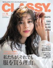 CLASSY.(クラッシィ) (2021年6月号) / 光文社