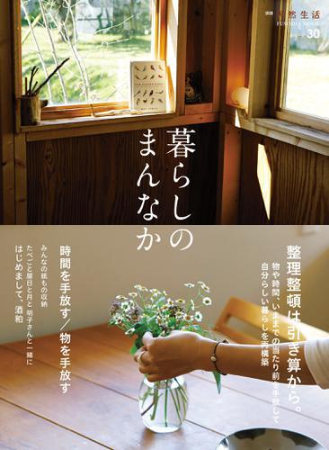 暮らしのまんなか vol.30 / 天然生活編集部