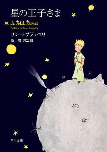星の王子さま / サン=テグジュペリ