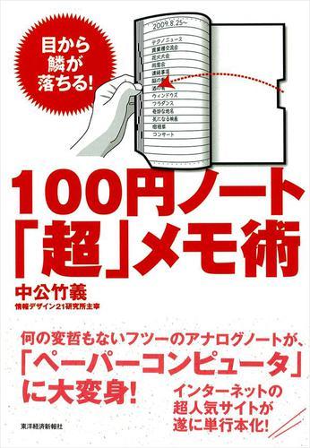 100円ノート「超」メモ術―目から鱗が落ちる! / 中公竹義