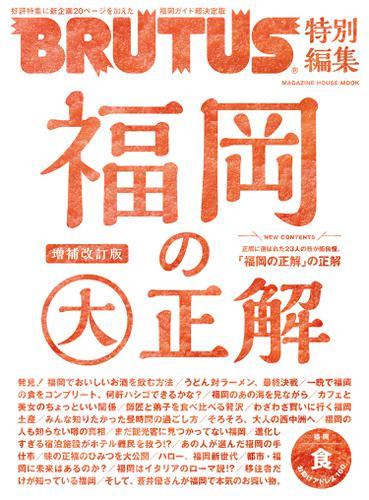 BRUTUS特別編集 福岡の大正解 / マガジンハウス