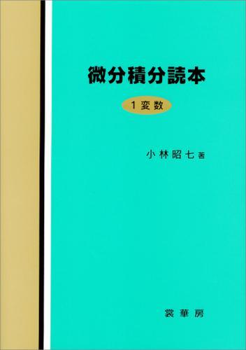 微分積分読本 1変数 / 小林昭七