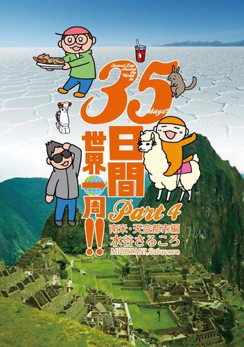 35日間世界一周!! Part4 南米・天空都市編 / 水谷さるころ