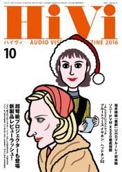 HiVi(ハイヴィ) (2016年10月号)