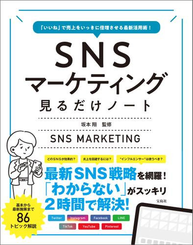 「いいね」で売上をいっきに倍増させる最新活用術! SNSマーケティング見るだけノート / 坂本翔