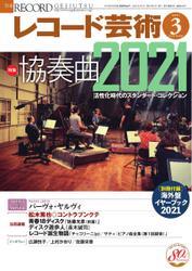レコード芸術 (2021年3月号) / 音楽之友社