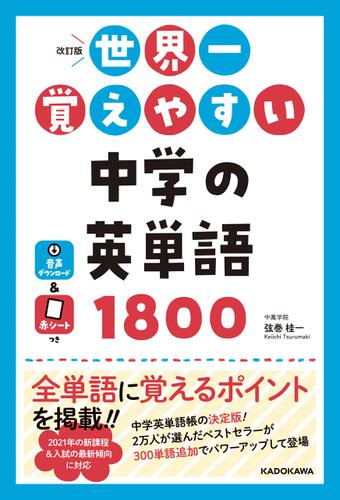 改訂版 世界一覚えやすい 中学の英単語1800 / 弦巻桂一
